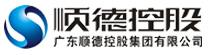 广东顺控发展股份有限公司