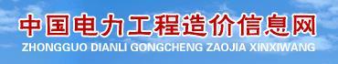 中国电力工程造价信息网